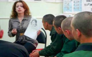 Криминальная психология курсы