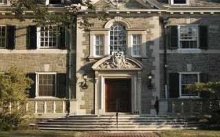 Принстонский университет стоимость обучения