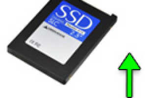 Установка твердотельного жесткого диска в ноутбук