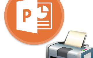 Печать презентации powerpoint