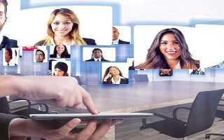 Видео конференц связь программа