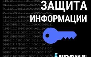 Защита информации лекция по информатике