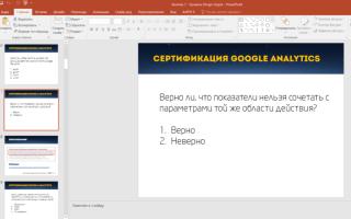 Курс по google analytics