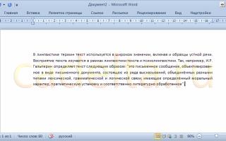Как убрать сноски из документа word