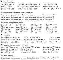 Задания по математике 4 класс онлайн тренажер