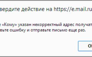 Некорректный e mail адрес