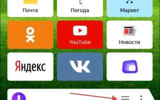 Как посмотреть историю браузера через телефон