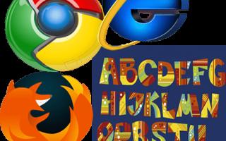 Неровный шрифт в браузере