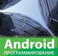 Андроид программирование для профессионалов