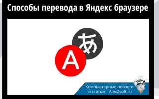 Как перевести текст в браузере яндекс