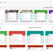 Создать опрос онлайн google