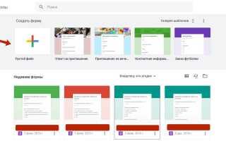 Создать опрос онлайн бесплатно google
