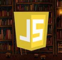 Книги по программированию javascript
