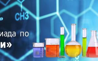 Онлайн олимпиады по химии для студентов