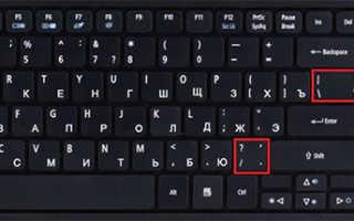 Флеш знак на клавиатуре