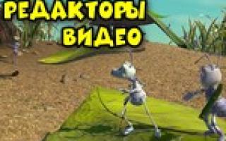 Монтаж видеоролика онлайн