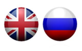Перевести word c английского на русский