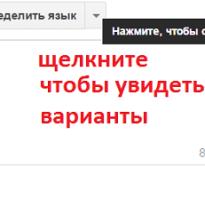 Русский английский переводчик онлайн бесплатно с произношением
