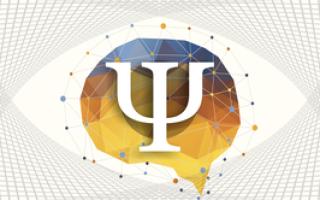 Психология обучение онлайн бесплатно