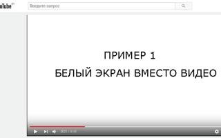 Почему когда смотришь видео черный экран
