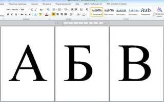 Как напечатать контур буквы в word