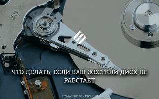 Не загружается жесткий диск на ноутбуке