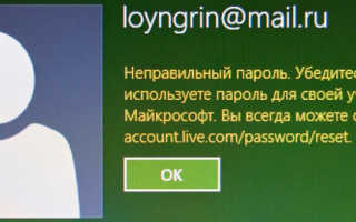 Восстановление пароля учетной записи майкрософт на windows