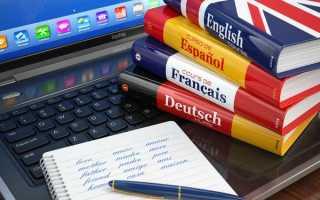 Обучение на переводчика дистанционно