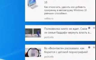 Как убрать окна рекламы в браузере