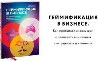 Книги по геймификации