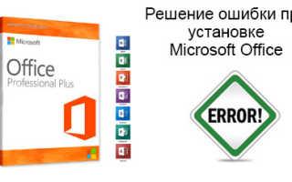 Ошибка при установке microsoft office 2020