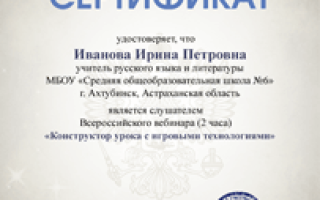 Вебинары по русскому языку