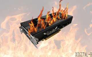 Температура видеокарты 80 градусов при нагрузке