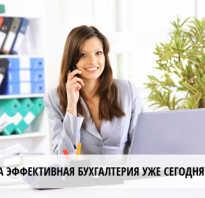 Курсы повышение квалификации бухгалтеров