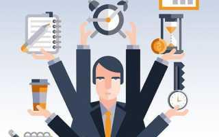 Тайм менеджмент в организации