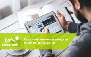 Что такое контент менеджер