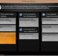 Восстановление системы windows 10 на ноутбуке hp