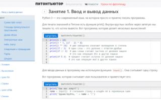 Python обучение с нуля онлайн бесплатно