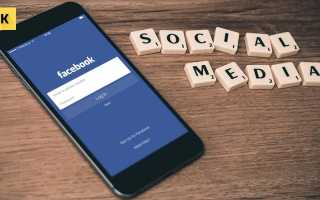 Маркетинг и продвижение в социальных сетях smm