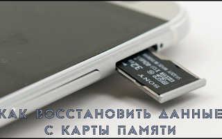 Как восстановить данные на флешке телефона