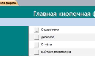 База данных договоров access скачать