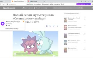 Яндекс чтение текста голосом в браузере