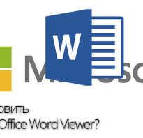 Просмотрщик word файлов