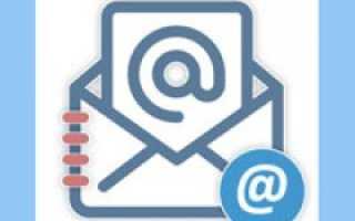 Название адреса электронной почты