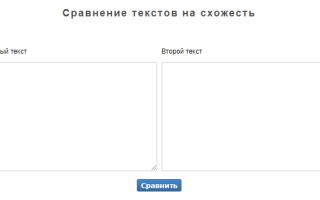 Сверка текстов онлайн