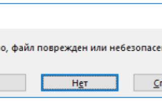 Ошибка файла данные могут быть утеряны